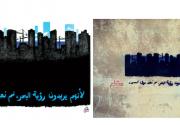 Reclaiming the Commons in Beirut استعادة المشاع في بيروت
