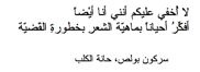 Man-Abu-Taleb_Arabic