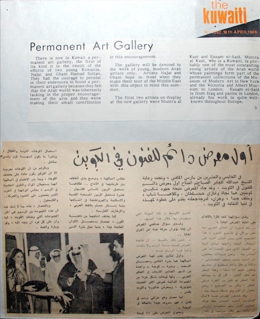 """Two reviews on the inauguration of the gallery, 1969. Top article from """"The Kuwaiti,"""" lower article, from unidentified newspaper."""