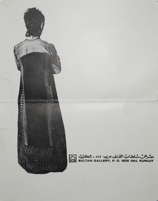 Back of pamphlet for Munira al Kazi's solo show.