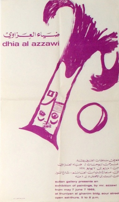 Poster for exhibition of Iraqi artist Dia al Azzawi, 1969.