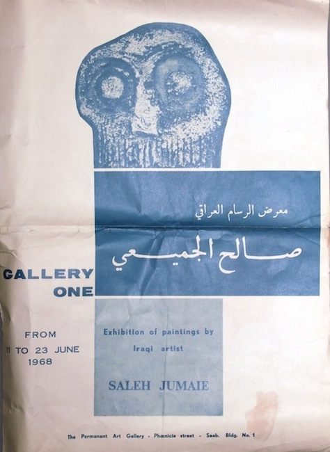 Poster for exhibition of Iraqi artist Saleh Al Jumaie, Gallery One, Beirut, 1968.