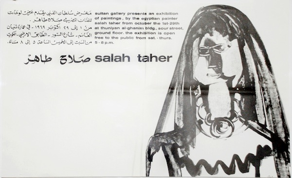 Poster for exhibition of Egyptian artist, Salah Taher.
