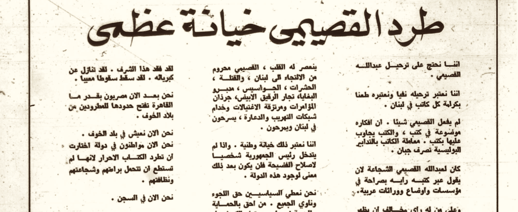 "Onsi Al-Hajj, editor of leading newspaper Annahar, wrote an article in 1967 titled ""Expulsion of Al-Kosaimi is High Treason,"" on the decision to expel him from Lebanon"